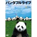 パンダフルライフ 【DVD】