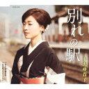 小沢亜貴子/別れの駅/母さんの割烹着/恋の続きをもういちど 【CD】