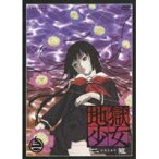 地獄少女 二籠 二 【DVD】