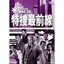 特捜最前線 BEST SELECTION Vol.15 【DVD】