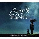 ゲイリー芦屋/Sweet Rain 死神の精度 オリジナル・サウンドトラック 【CD】