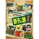 鉄子の旅 1 【DVD】