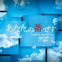 林ゆうき 橘麻美/あなたの番です オリジナル・サウンドトラック 【CD】