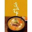 Rakuten - 【送料無料】深夜食堂 第四部 プレミアムエディション Blu-ray BOX 【Blu-ray】