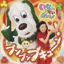 (キッズ)/いないいないばぁっ! ブンブン ブキューン! 【CD】