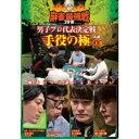 近代麻雀Presents 麻雀最強戦2018 男子プロ代表決定戦 手役の極 上巻 【DVD】