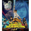 キュウソネコカミ/DMCC REAL ONEMAN TOUR -EXTRA!!!- 2016 【Blu-ray】