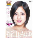 WEEKLY YOUNG JUMP PREMIUM DVD 折山みゆ みゆぽ 【DVD】