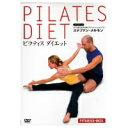 ピラティス・ダイエット DVD-BOX 【DVD】...
