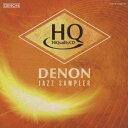 其它 - (オムニバス)/聴き比べ用サンプラー これが、DENON ジャズ HQCDだ! 【CD】
