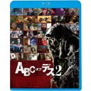 ABC・オブ・デス2 【Blu-ray】