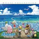 (V.A.)/「劇場版ポケットモンスター みんなの物語」ミュージックコレクション 【CD】