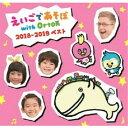 (キッズ)/NHK えいごであそぼ with Orton 2018-2019 ベスト 【CD】