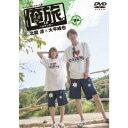 「俺旅。」 〜ケアンズ〜北園涼×大平峻也 後編 【DVD】