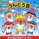 (教材)/2010 うんどう会 1 キッズたいそう ド・レ・ミ♪ 【CD】