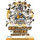読売ジャイアンツDVD年鑑 season'09-'10 【DVD】