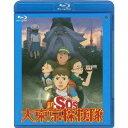 新SOS大東京探検隊 【Blu-ray】