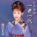 山口ひろみ/ひろみの一世一代 【CD】