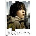 パラノイドパーク 【DVD】