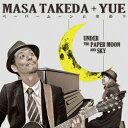 Fork, New Music - マサ・タケダ+YUE/ペーパームーンと空の下 【CD】