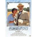 名探偵ポワロ [完全版] DVD-SET 4