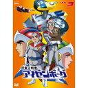 恐竜大戦争アイゼンボーグ VOL.3 【DVD】