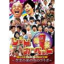 爆笑レッドカーペット コラボカーペット・コレクション 〜克美の頭の中のコラボ〜 【DVD】