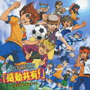 Rakuten - イナズマオールスターズ/イナズマオールスターズ×TPKキャラクターソングアルバム「感動共有!」 【CD】