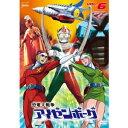恐竜大戦争アイゼンボーグ VOL.6 【DVD】