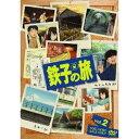 鉄子の旅 2 【DVD】