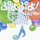 (ゲーム ミュージック)/ぷよぷよ!ORIGINAL SOUNDTRACK 【CD】