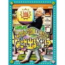 「ごきげんよう」サイコロトーク20周年記念DVD〜なにが出るかな〜 【DVD】