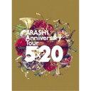 嵐/ARASHI Anniversary Tour 5×20《通常盤》 (初回限定) 【DVD】