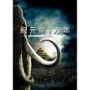 紀元前1万年 特別版 【DVD】