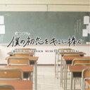 富貴晴美/土曜ナイトドラマ 僕の初恋をキミに捧ぐ オリジナル・サウンドトラック 【CD】