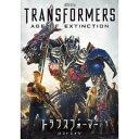 トランスフォーマー/ロストエイジ 【DVD】