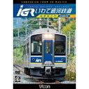IGRいわて銀河鉄道 4K撮影 盛岡〜八戸 【DVD】