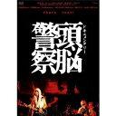 ドキュメンタリー 頭脳警察 【DVD】