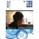 情熱大陸×松田誠 【DVD】
