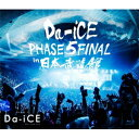 Da-iCE/Da-iCE HALL TOUR 2016 -PHASE 5- FINAL in 日本武道館