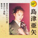 島津亜矢/愛染かつらをもう一度/流れて津軽/富士 【CD】