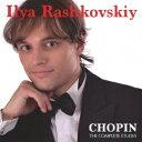 イリヤ・ラシュコフスキー/ショパン:練習曲集