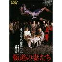 極道の妻たち 【DVD】
