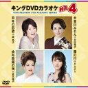 Rakuten - キングDVDカラオケHit4 Vol.136 【DVD】