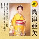 島津亜矢/お梶(セリフ入り)/梅川(セリフ入り)/お吉(セリフ入り) 【CD】