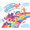 (キッズ)/歌って楽しいキッズソング まるごと77! ヒットソング・季節の歌・童謡 【CD】