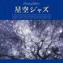 其它 - (オムニバス)/星空ジャズ 【CD】