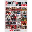 SUPER GT RACE QUEEN OFFICIAL MEMORIAL 2008 【DVD】
