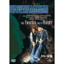 ハリーの災難 【DVD】