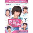 【送料無料】応答せよ1994 DVD-BOX1 【DVD】